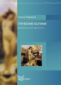 Галина Бедненко «Греческие богини. Архетипы женственности»