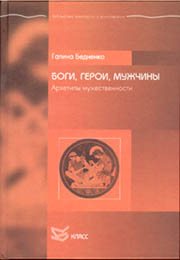 Галина Бедненко «Боги, герои, мужчины. Архетипы мужественности»